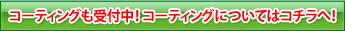 コーティング 姫路