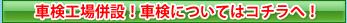 車検 姫路